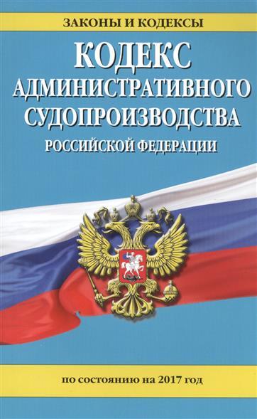Кодекс административного судопроизводства Российской Федерации по состоянию на 2017 год