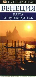 Венеция Карта и путеводитель