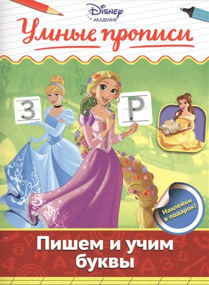 Жилинская А. (ред.) Пишем и учим буквы