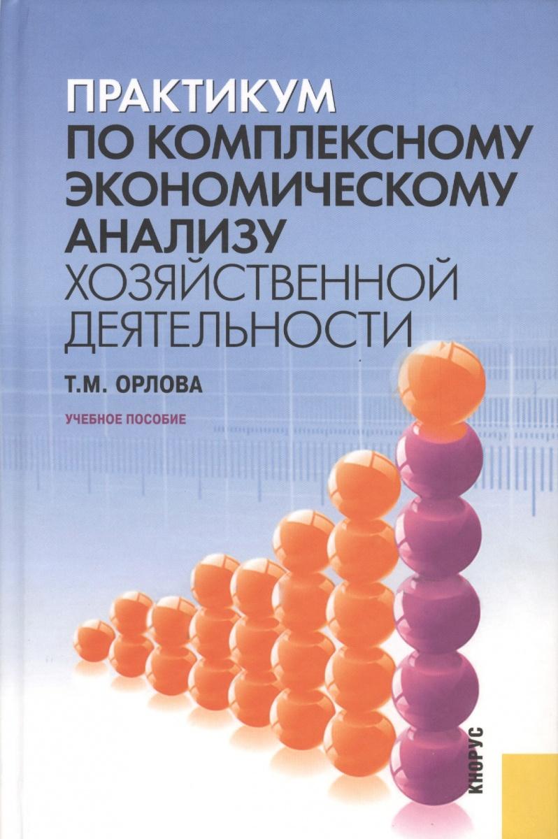 Орлова Т. Практикум по комплексному экономическому анализу хозяйственной деятельности. Учебное пособие
