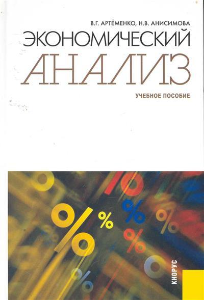 Экономический анализ Учеб. пос.
