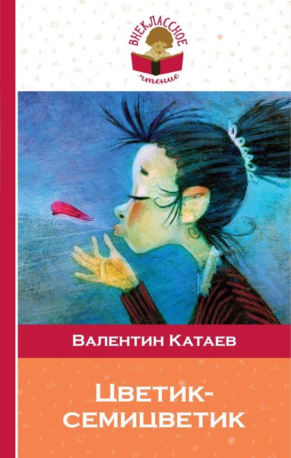 Катаев В. Цветик-семицветик набор вышивка на пластиковой канве цветик семицветик 1643вв