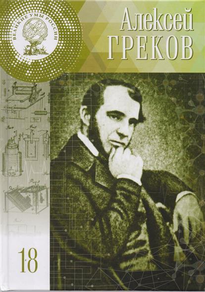 Алексей Федорович Греков. Том 18