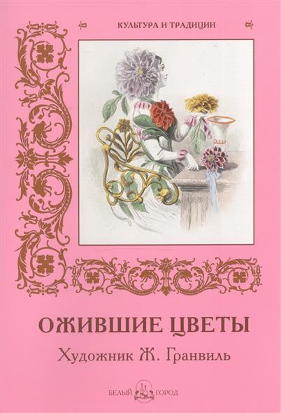 Ожившие цветы