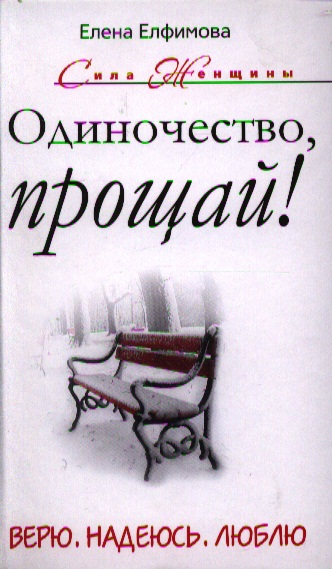 Елфимова Е. Одиночество, прощай! рустем галиуллин одиночество