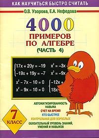4000 примеров по алгебре 7 кл ч.4