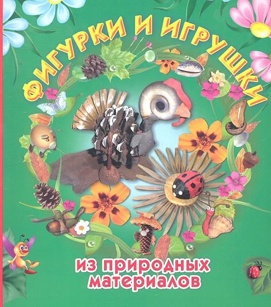 Новикова И. Фигурки и игрушки из природных материалов цены