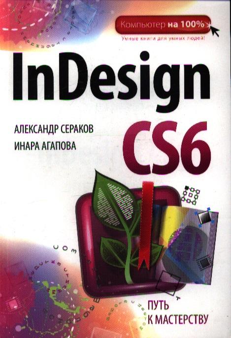Сераков А., Агапова И. InDesign CS6. Путь к мастерству агапова и adobe indesign cs4 cd