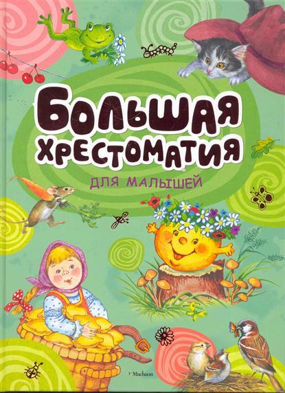 Казанцева Е.: Большая хрестоматия для малышей