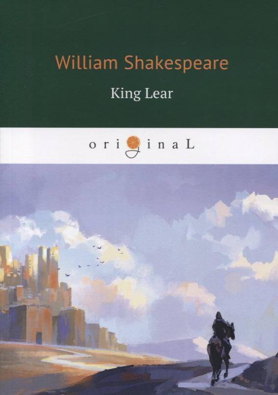 Shakespeare W. King Lear shakespeare w the merchant of venice книга для чтения