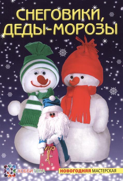 Грузинцева О. Снеговики, Деды-Морозы грузинцева о снеговики деды морозы