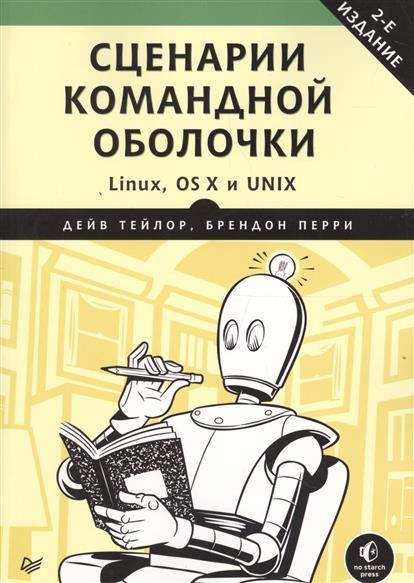 Тейлор Д., Перри Б. Сценарии командной оболочки Linux, OS X и UNIX