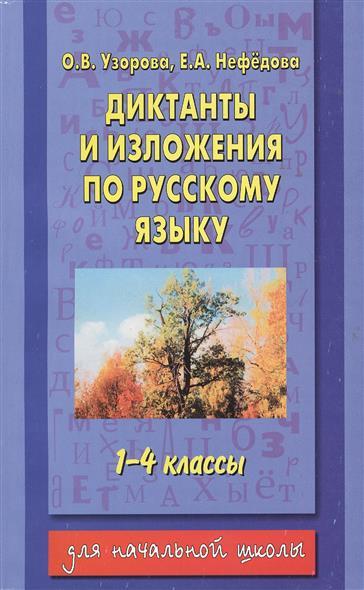 Узорова О.: Диктанты и изложения по русскому языку 1-4 классы