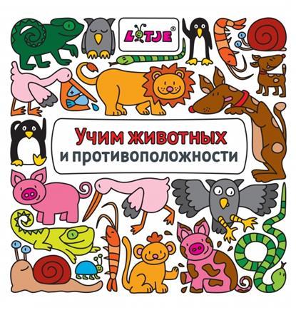 Степанов А. (ред.) Учим животных и противоположности