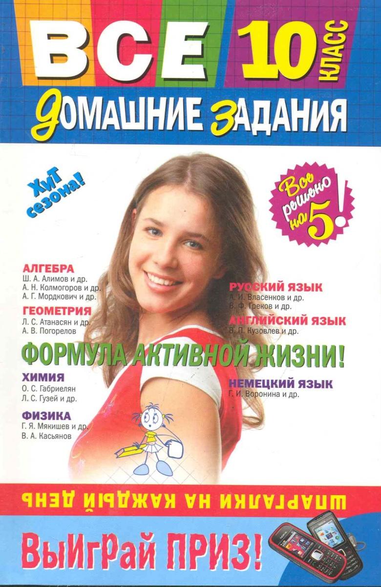 Все домашние задания 10 кл Решения… ISBN: 9785976401167