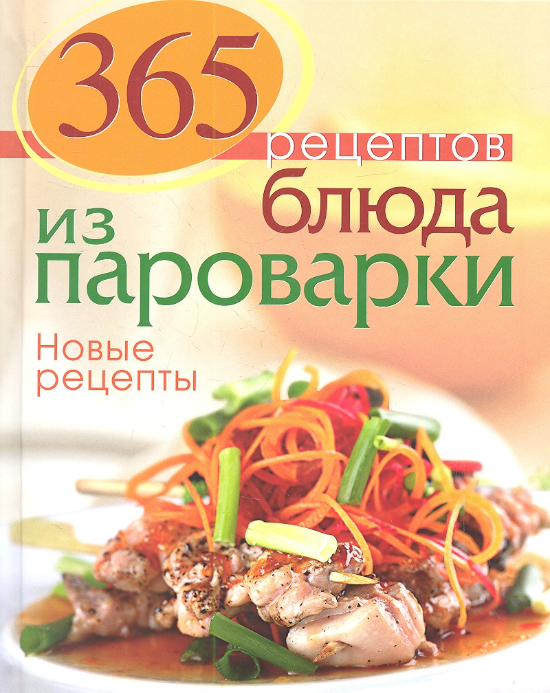 Иванова С. (авт.-сост.) 365 рецептов. Блюда из пароварки. Новые рецепты