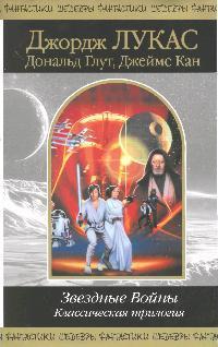 Звездные Войны: Классическая трилогия