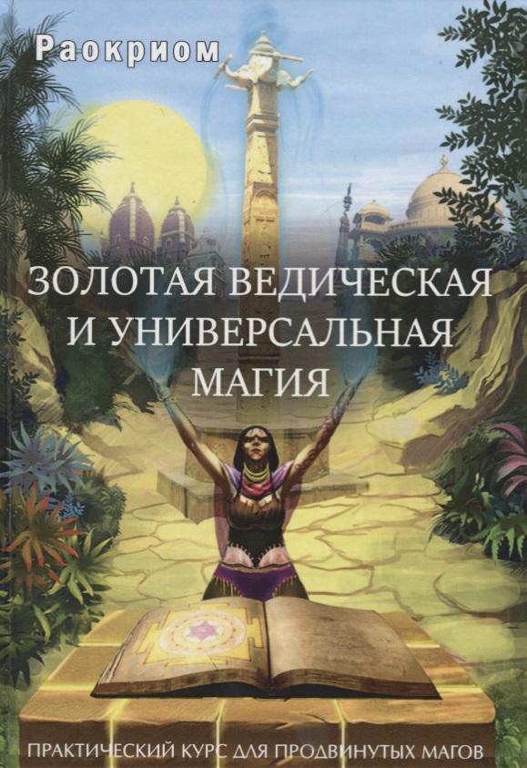Раокриом Золотая ведическая и универсальная магия ронелен раокриом ронелен алхимия скифская раокриом магия и алхимия