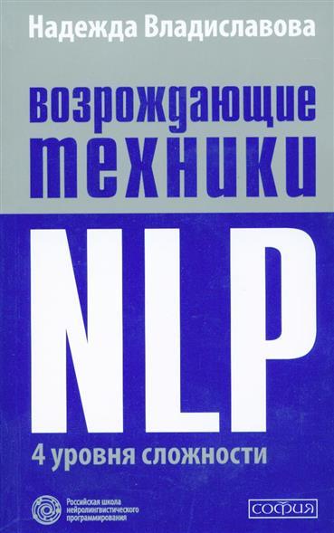 Возрождающие техники NLP Четыре уровня сложности