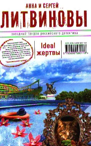 Литвинова А., Литвинов С. Ideal жертвы литвинова а литвинов с небесный остров