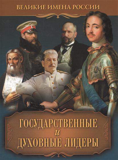 Артемов В. Государственные и духовные лидеры в артемов государственные и духовные лидеры