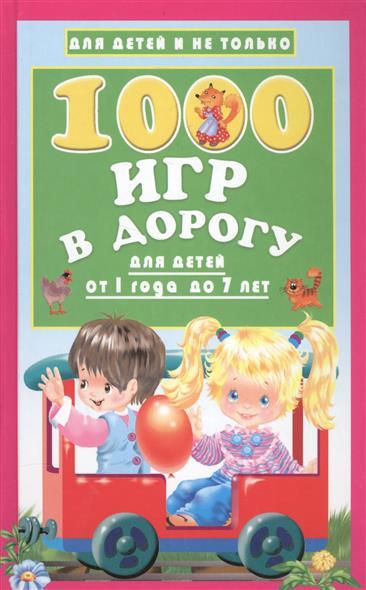 Дмитриева В сост 1000 игр в дорогу для детей от 1 года до 7 лет