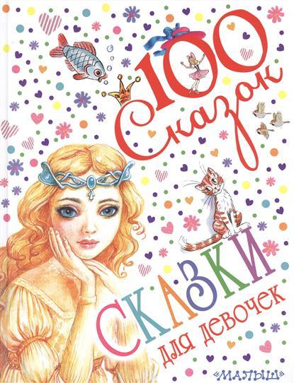 Чуковский К.: Сказки для девочек
