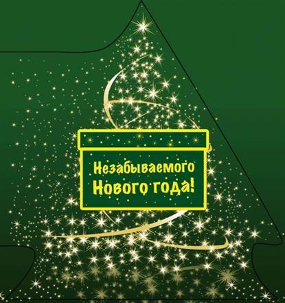Незабываемого Нового года!