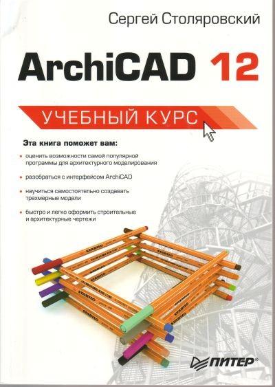 Столяровский С. ArchiCAD 12 самоучитель archicad 8