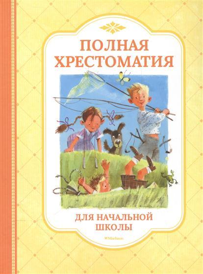 Бирюкова А. (ред.) Полная хрестоматия для начальной школы