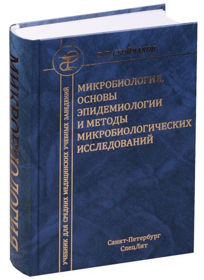 Сбойчаков В. Микробиология, основы эпидемиологии и методы микробиологических исследований. Учебник