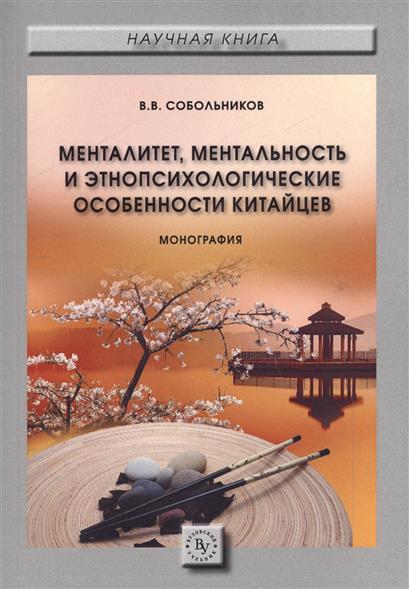 Менталитет, ментальность и этнопсихологические особенности китайцев. Монография