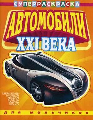 Щербаков М. (худ.) СуперРаскраска Для мальчиков Автомобили 21 века Вып.1 габазова ю худ суперраскраска для мальчиков