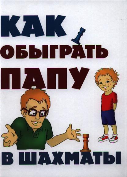 Как обыграть папу в шахматы