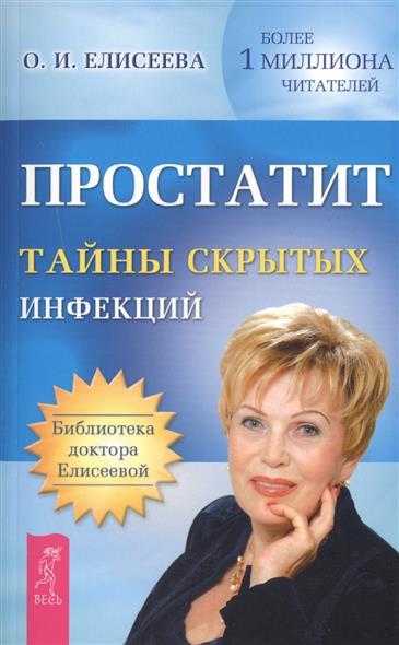 Простатит. Тайны скрытых инфекций (Елисеева О.) – купить книгу с ...