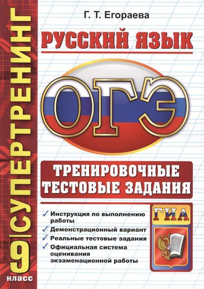 Егораева Г. Русский язык. 9 класс. Тренировочные тестовые задания