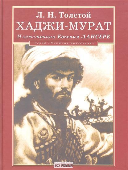 ХАДЖИ - МУРАТ