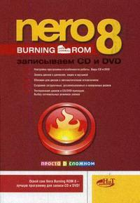 Гордеев Н. (ред.) NERO BURNING ROM 8 Записываем CD и DVD zhou jianzhong ред oriental patterns and palettes cd rom