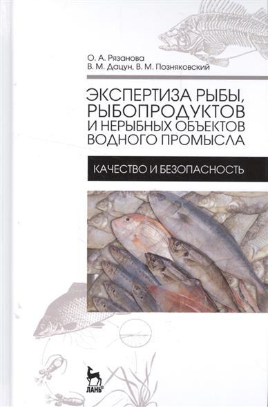 Экспертиза рыбы, рыбопродуктов и нерыбных объектов водного промысла. Качество и безопасность. Учебник от Читай-город