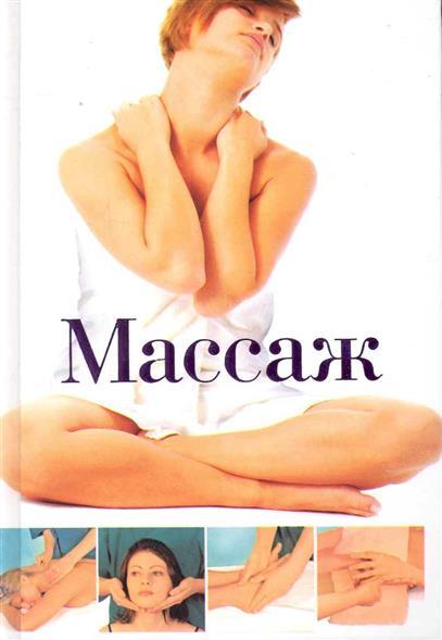 Капранова Е. Массаж