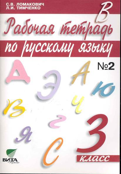 Рабочая тетрадь по русскому языку 3 кл т.2/2тт