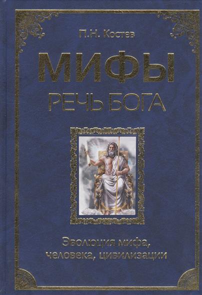 Костев П. Мифы - речь Бога Эволюция мифа, человека, цивилизации