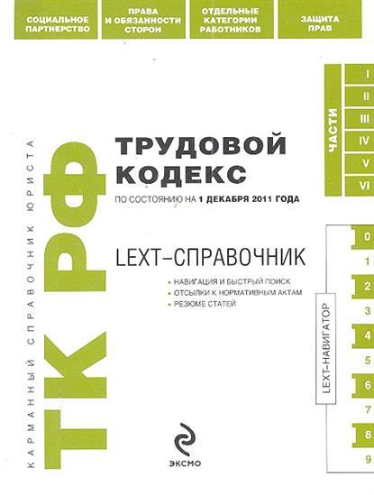 LEXT-справочник ТК РФ