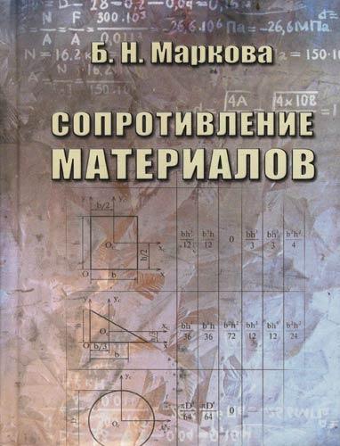 Маркова Б. Сопротивление материалов Маркова