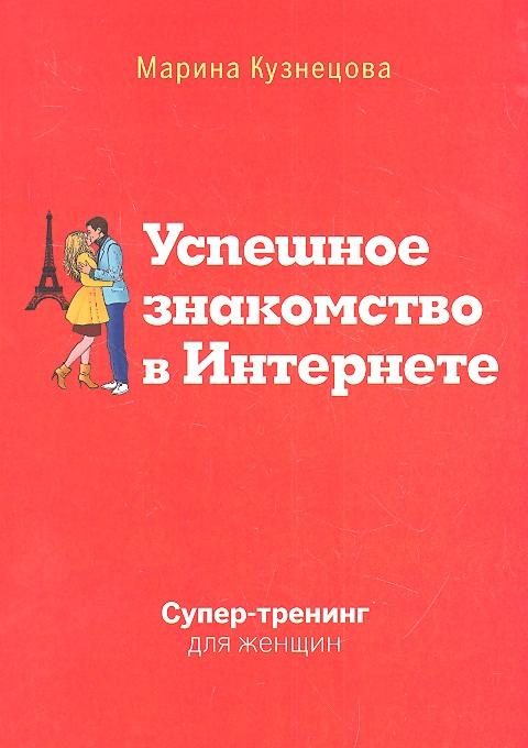 Кузнецова М. Успешное знакомство в Интернете. Супер-тренинг для женщин михаил кипнис апельсиновый тренинг 18 игры и упражнения на знакомство