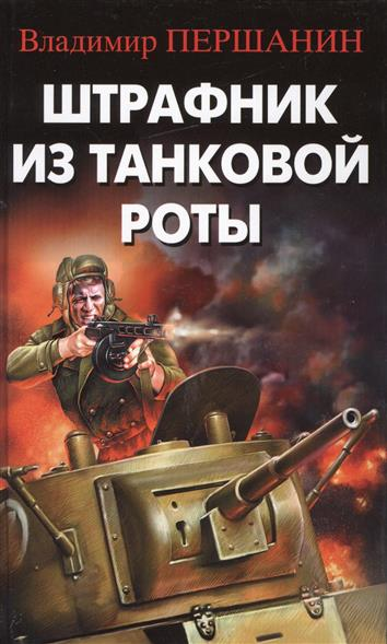 Першанин В. Штрафник из танковой роты владимир першанин командир штрафной роты