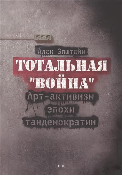 """Тотальная """"Война"""". Арт-активизм эпохи тандемократии"""