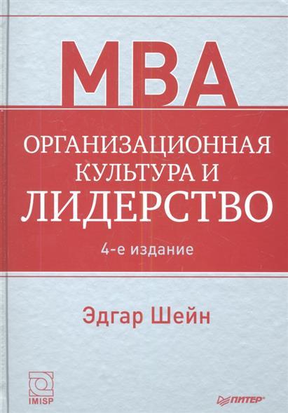 MBA. Организационная культура и лидерство. 4-е издание