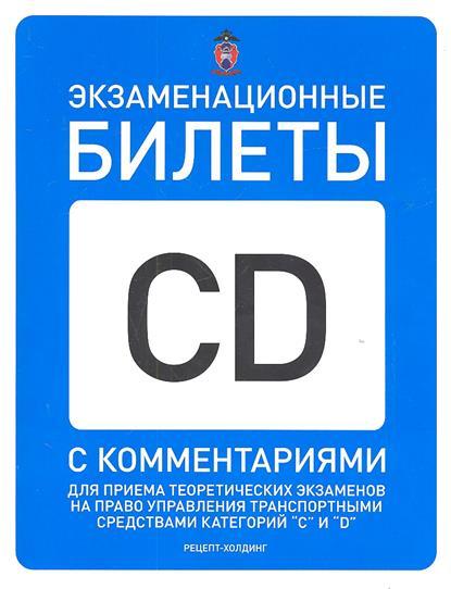 Экзаменационные билеты для приема теоретических экзаменов на право управления транспортными средствами категорий