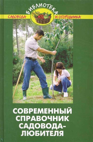 Бурова В. Современный справочник садовода-любителя